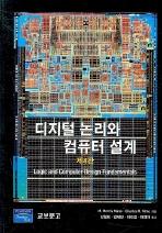 디지털 논리와 컴퓨터 설계