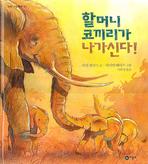 할머니 코끼리가 나가신다