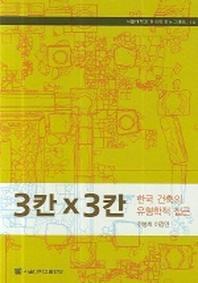 3칸×3칸(한국 건축의 유형학적 접근)(서울대학교 한국학 모노그래프 14)