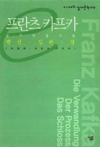 프란츠 카프카(e시대의 절대문학 9)