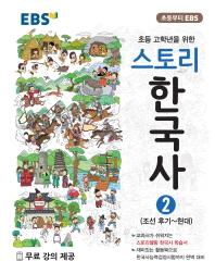 스토리 한국사. 2: 조선 후기~현대(EBS 초등 고학년을 위한)
