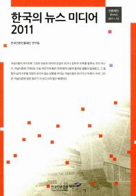 한국의 뉴스 미디어 2011(언론재단 연구서 2011-10)