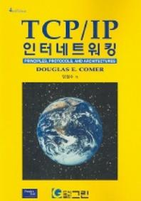 TCP/IP 인터네트워킹 4판 (PRINCIPLES PROTOCOLS AND ARCHITECURES)