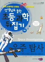우주 탐사(선생님도 놀란 초등과학 뒤집기 35)