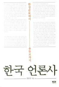 한국 언론사