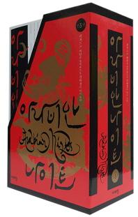 아라비안 나이트 세트(전5권)