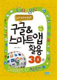 구글 스마트 앱 활용 30선 --- 책 위아래옆면 도서관 장서인있슴