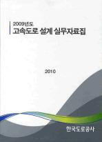 고속도로 설계 실무자료집(2009년도)