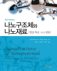나노구조체와 나노재료(2판)