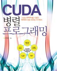 CUDA 병렬 프로그래밍