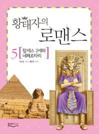 황태자의 로맨스. 5: 람세스 2세와 네페르타리