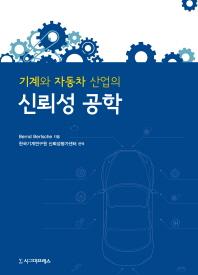 기계와 자동차 산업의 신뢰성 공학(양장본 HardCover)