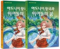 아도나이 왕국과 아이돌의 꿈 상, 하 세트(전2권)