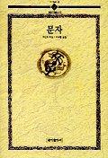 문자(동양고전총서 16)
