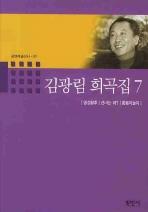 김광림 희곡집. 7(공연예술신서 52)