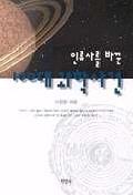 인류사를 바꾼 100대 과학사건 1판3쇄 2001년 3월