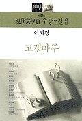 고갯마루(2001 제47회 현대문학상 수상소설집)