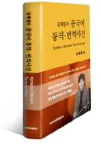 중국어 통역·번역사전(김혜림의)