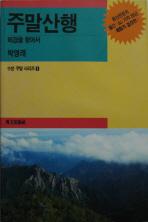주말산행(수문주말시리즈 1)