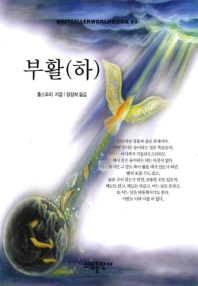 부활(하)(BESTSELLER WORLD BOOK 60)