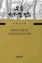 한국인의 가치관 연구 직업윤리와 한국인의 가치관(우송 김태길 전집 9)(양장본 HardCover)