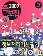 정보처리기사 필기(족보집)(2009)