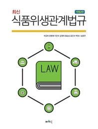 식품위생관계법규(최신)(개정판)