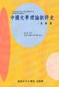 중국문학이론비평사(선진편)