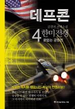 데프콘 제3부 4(한미전쟁)