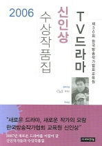 TV 드라마 신인상 수상작품집 2006