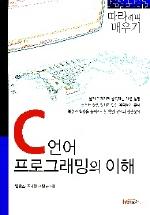 C 언어 프로그래밍의 이해 (따라하며 배우기)