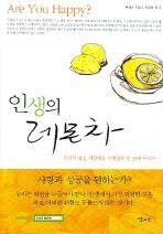 인생의 레몬차(양장본 HardCover)