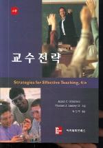 교수전략(4판)