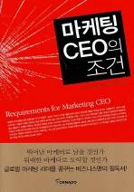 마케팅 CEO의 조건