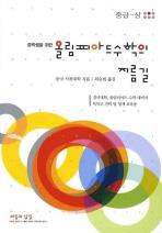올림피아드 수학의 지름길: 중급-상(중학생을 위한) (제4판) - 해설서있음