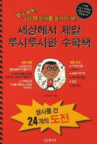 세상에서 제일 무시무시한 수학책