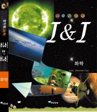 화학(2015)(창의력 과학 I&I)(개정판)