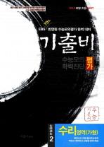 수리영역(가형) 고2(수능모의평가 학력진단)(2013 대비)(기출비)