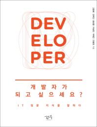 개발자가 되고 싶으세요?