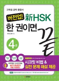 버전업 신HSK 한 권이면 끝 4급(CD1장포함)