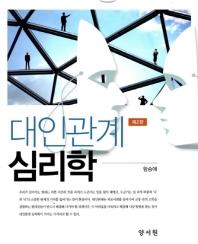 대인관계 심리학(2판)(양장본 HardCover)