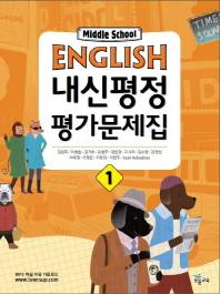 중학교 영어1 평가문제집(김임득)(2014)(내신평정)