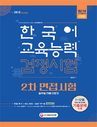 한국어교육능력검정시험 2차 면접시험 일주일 안에 다잡기(2018)(개정판)