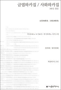 금엽와카집 / 사화와카집(140수 정선)(지식을만드는지식 시)