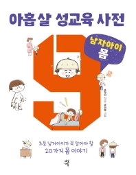 아홉 살 성교육 사전: 남자아이 몸