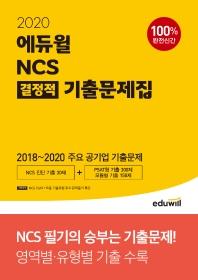 NCS 결정적 기출문제집(2020)
