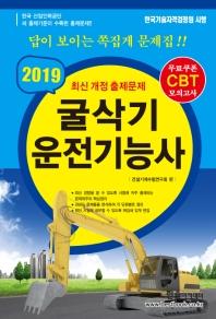 굴삭기 운전기능사 (8절) (2019)
