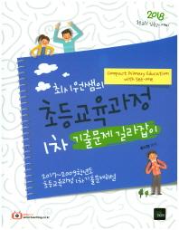 초등교육과정 1차 기출문제 길라잡이(2018)(최시원쌤의)