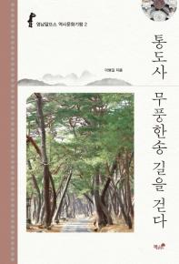 통도사 무풍한송 길을 걷다(영남알프스 역사문화기행 2)