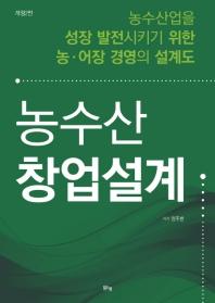 농수산 창업설계(개정판 2판)